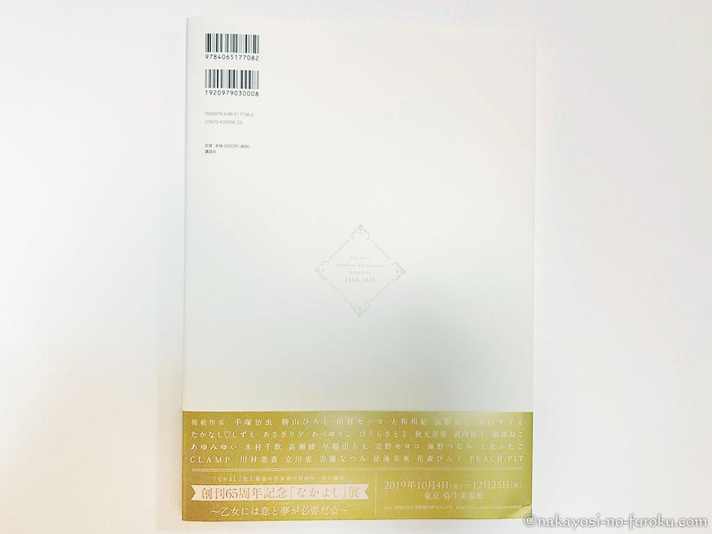 創刊65周年記念「なかよし」展公式図録 なかよしArtBook裏表紙