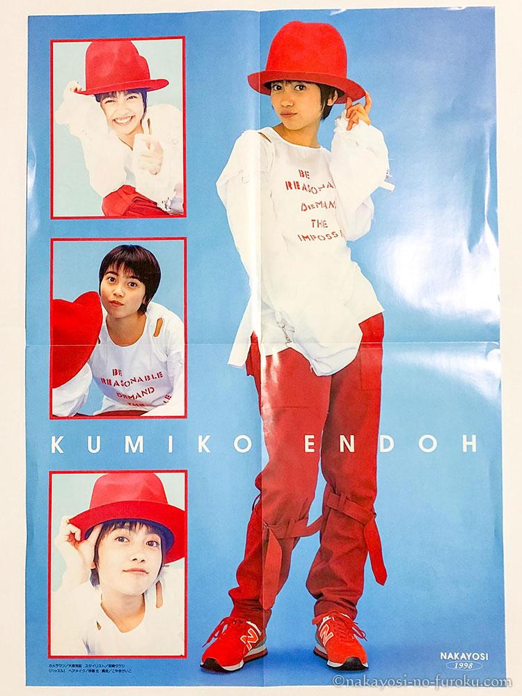 付録:遠藤久美子ビッグアイドルポスター