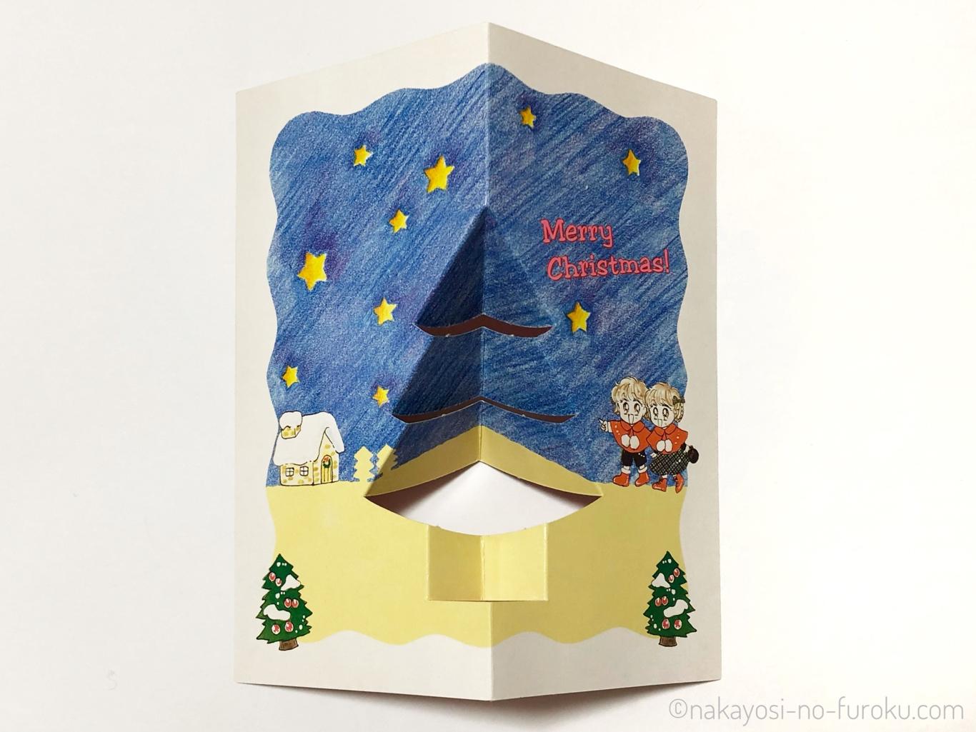 ミラクル☆ガールズ クリスマスポップアップメッセージ裏