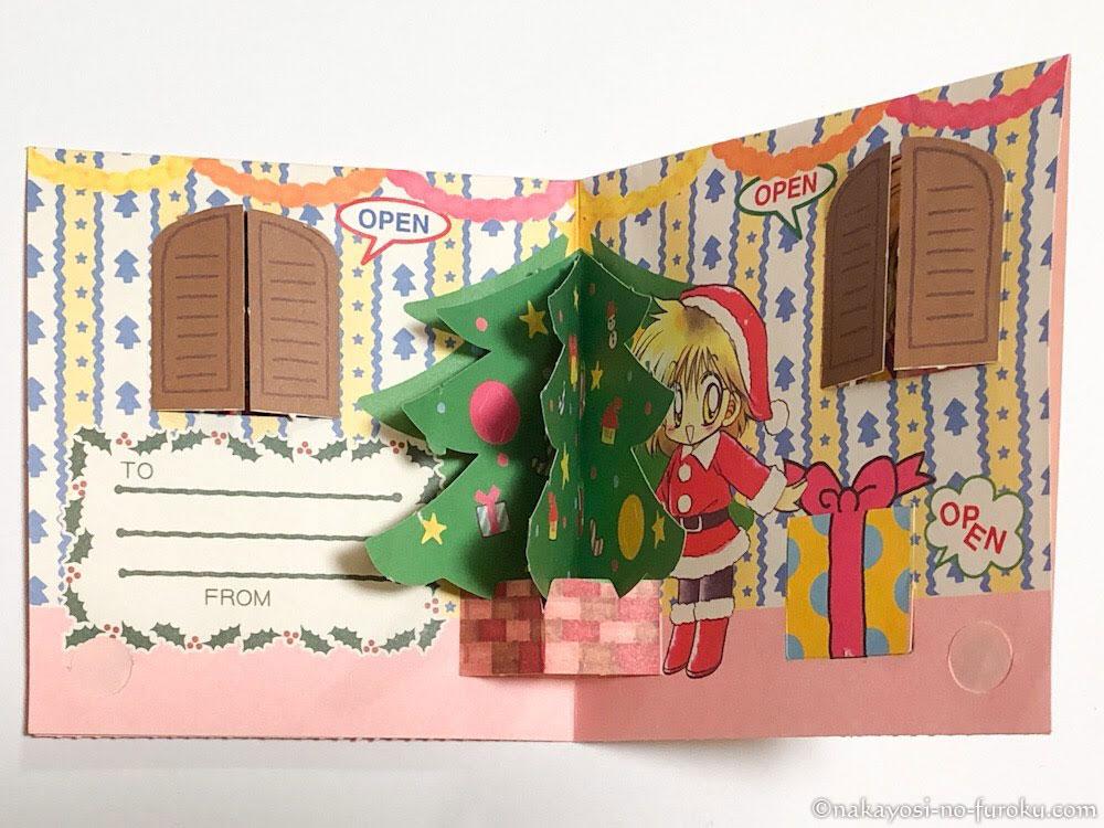 あわせて1本! ポップアップクリスマスカード