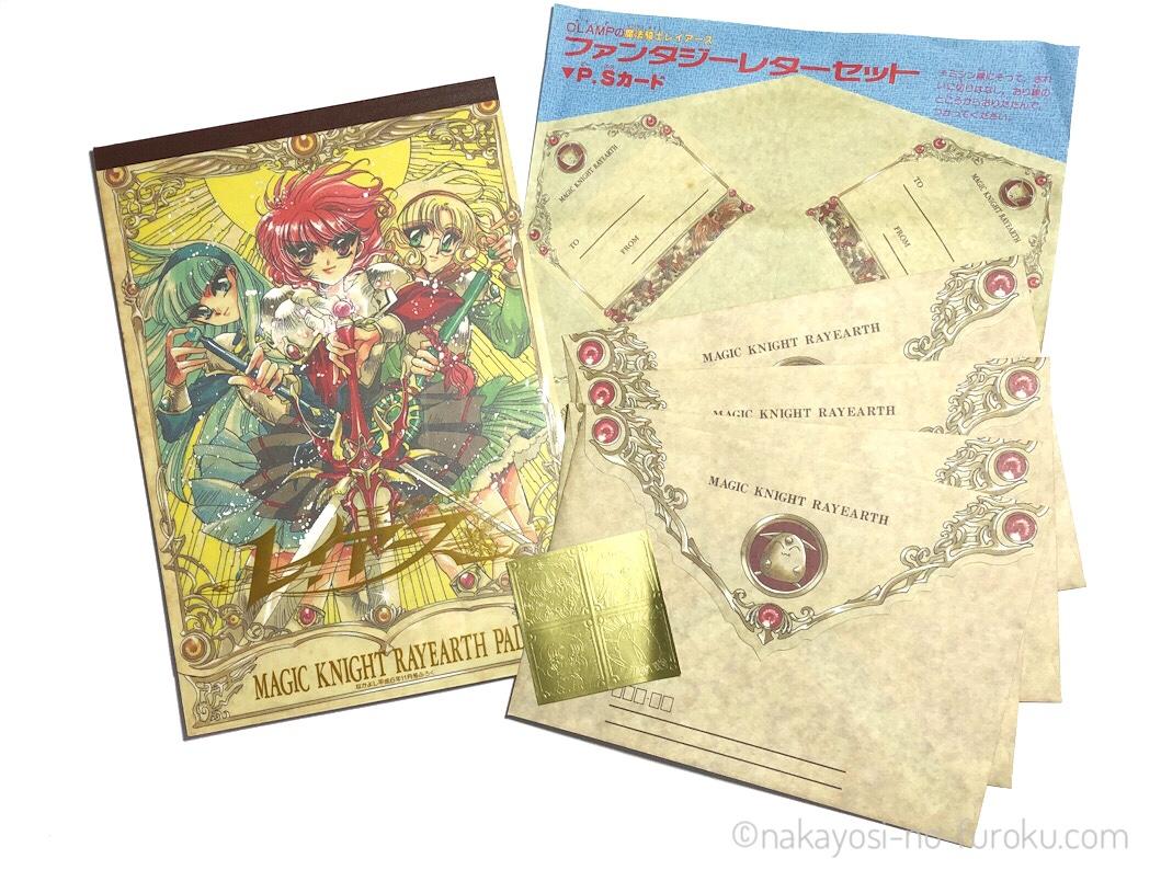 付録:魔法騎士レイアース ファンタジーレターセット