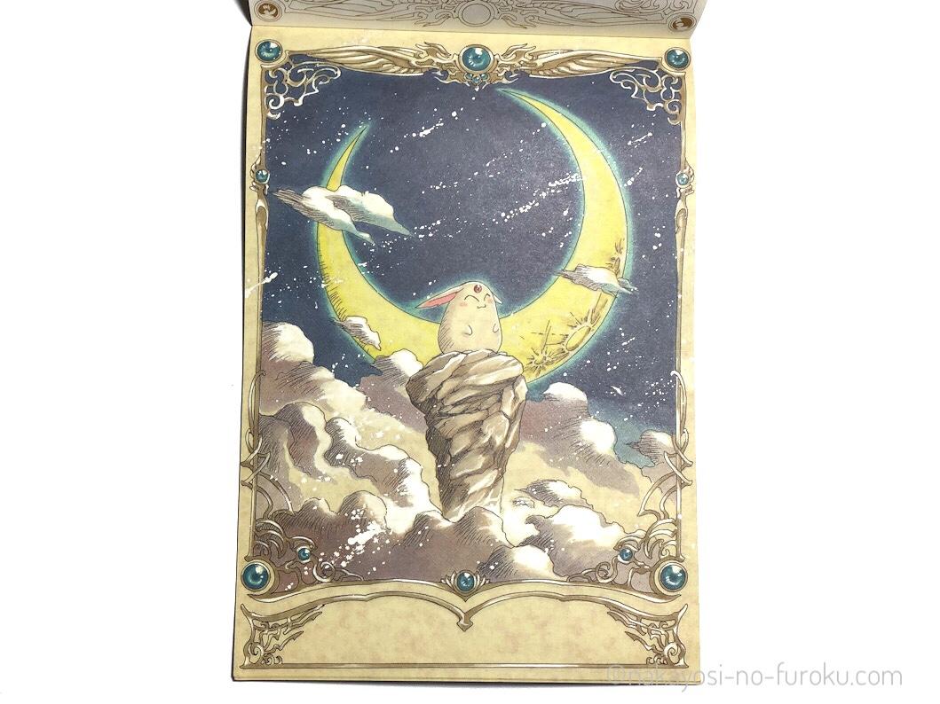 付録:魔法騎士レイアース ファンタジーレターセット レターパッド