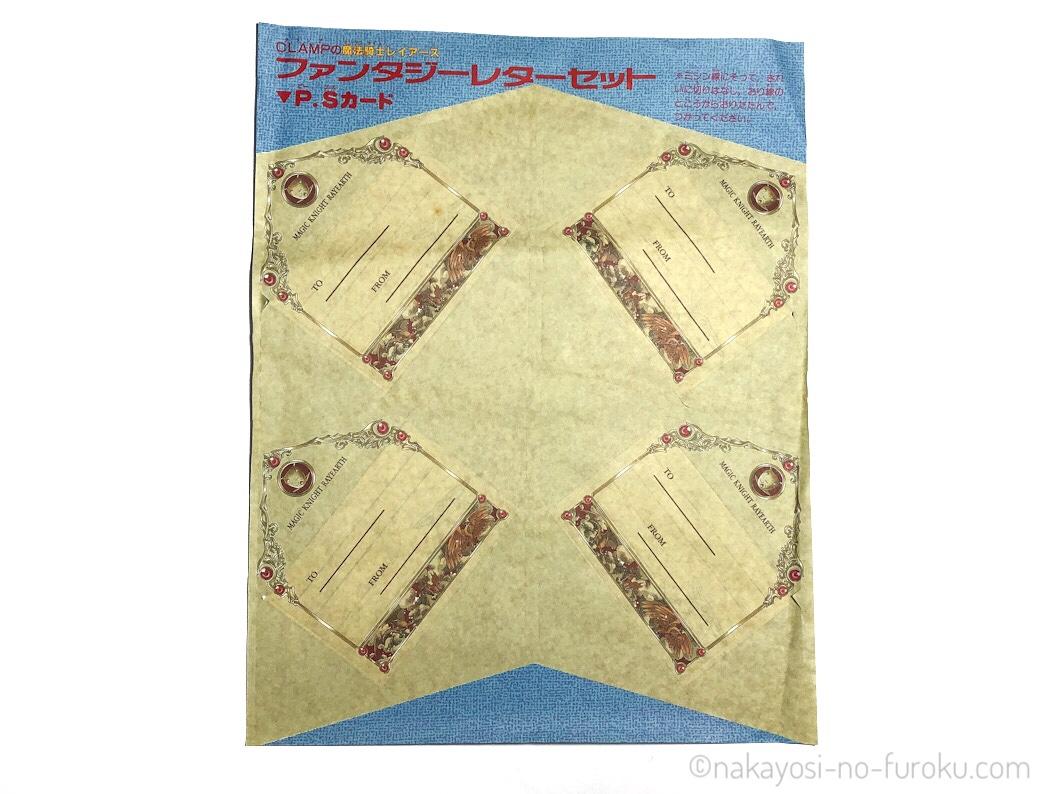 付録:魔法騎士レイアース ファンタジーレターセット P.S.カード