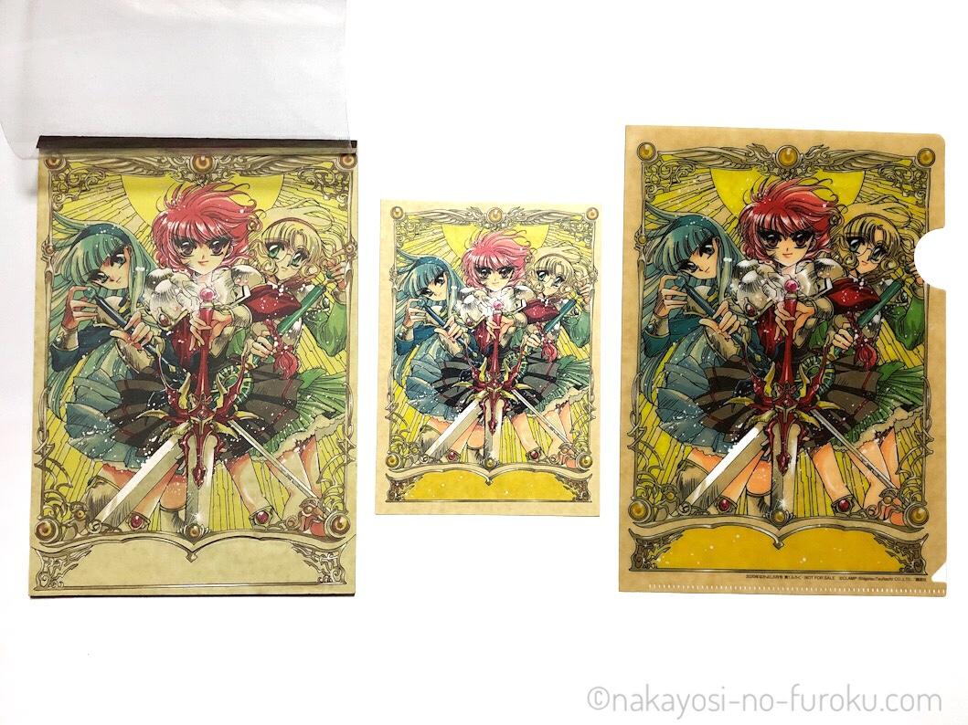 1994年11月号ふろく、2019年なかよし展のグッズ(ポストカード)、2020年5月号ふろく(クリアファイル)