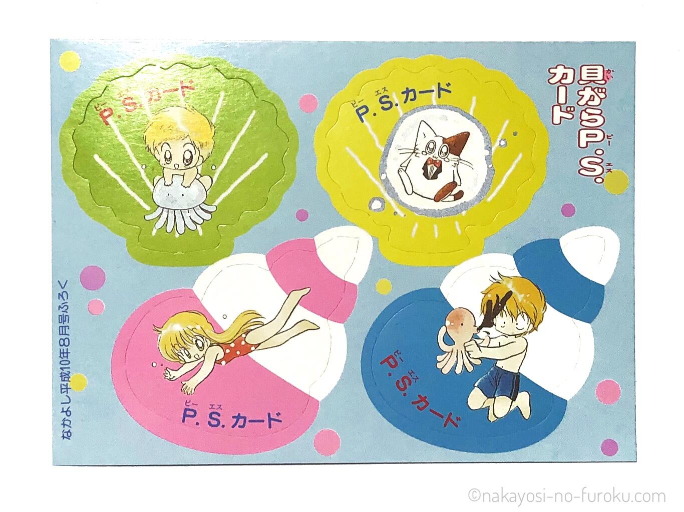 貝がらP.S.カード