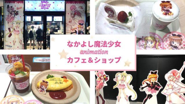 【イベントレポ】なかよし魔法少女アニメ カフェ&ショップ