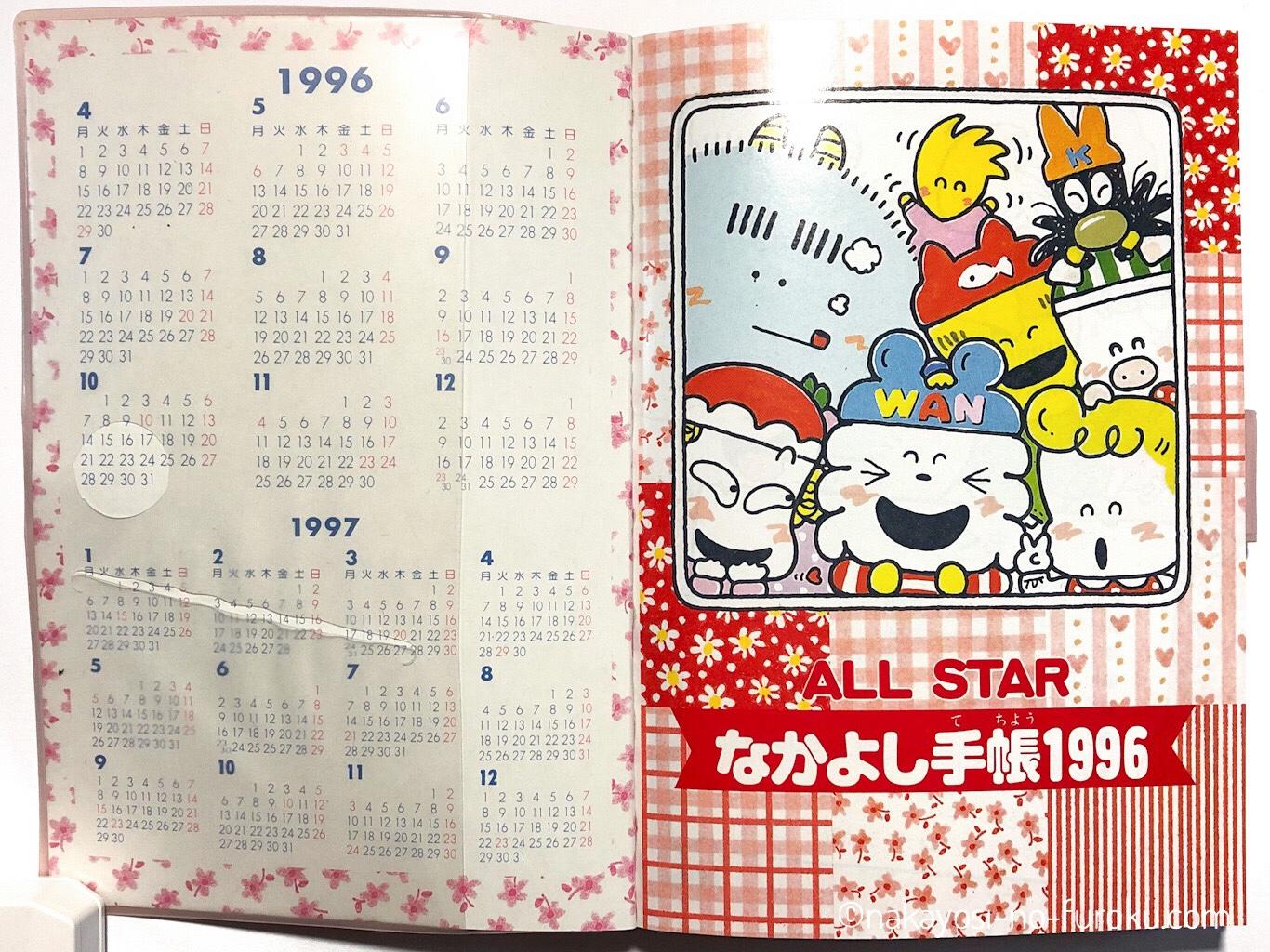 '96~'97カレンダー