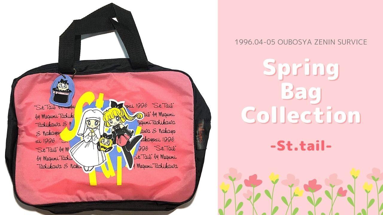 【なかよし1996年4・5月号連続応募者全員サービス】スプリングバッグコレクション(セイント・テール)